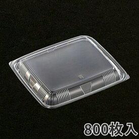 【弁当容器】HAS味里 23-17シリーズ 専用蓋(800枚入) 使い捨て 業務用 テイクアウト