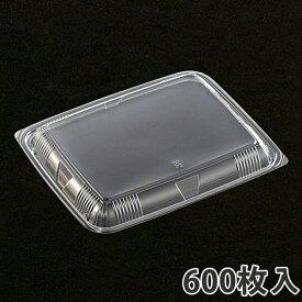【弁当容器】HAS味里 23-20シリーズ 専用蓋(600枚入) 使い捨て 業務用 テイクアウト