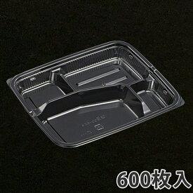 【弁当容器】HAS味里 23-20A 黒 230×196×27mm(600枚入) 使い捨て 弁当箱 業務用 テイクアウト