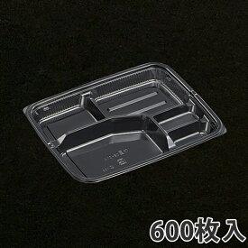 【弁当容器】HAS味里 26-21A 黒 260×206×27mm(600枚入) 使い捨て 弁当箱 業務用 テイクアウト