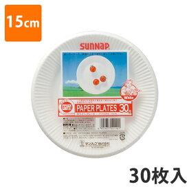 【使い捨て紙皿】 サンナップ P1530EX ホワイトプレート 平皿 15cm (30枚入)