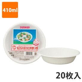 【使い捨て紙皿】 サンナップ P4120EX ホワイトペーパーボウル 深皿 410ml (20枚入)