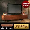 テレビ台 【送料無料】 テレビボード Vischio テレビボード 木製テレビ台 テレビボード 180 TV台 TVボード テレビ台 …