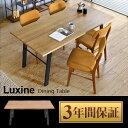 ダイニングテーブル ダイニング 木製 テーブル 食卓 食卓テーブル ダイニングセット 天然木 オーク ウォールナット ナチュラル シンプル インテリア 家具 北欧 モダン Luxine