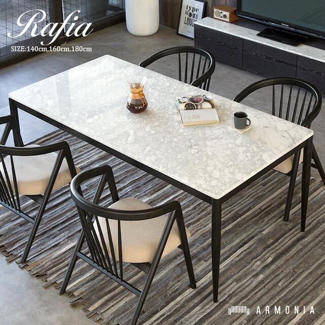 ダイニングテーブル ダイニング 木製 ダイニングチェア テーブル 食卓 Rafia 無垢 食卓テーブル 大理石テーブル デザイナーズ シンプル アルモニア インテリア 家具 北欧 モダン 送料無料