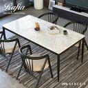 ダイニングテーブル ダイニング 木製 ダイニングチェア テーブル 食卓 Rafia 無垢 食卓テーブル 大理石テーブル デザ…
