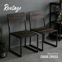 ダイニングチェア 2脚セット 送料無料 無垢材 天然木 完成品 チェア イス 椅子 いす 1人掛け アイアン 木製 板座 おし…