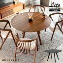ダイニングテーブル ダイニング 木製 円形 テーブル 食卓 Lito 無垢 食卓テーブル デザイナーズ シンプル アルモニア …