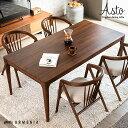 ダイニングテーブル 幅1200mm ダイニング 木製 テーブル 食卓 asto 無垢 食卓テーブル デザイナーズ シンプル アルモ…