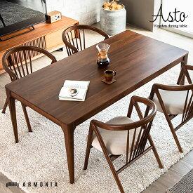 ダイニングテーブル 幅1500mm ダイニング 木製 テーブル 食卓 asto 無垢 食卓テーブル デザイナーズ シンプル アルモニア インテリア 家具 北欧 モダン 送料無料
