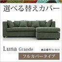 交換用ソファーカバー【Luna Grande】 フルカバー(受注生産約40〜50日前後納期) 新生活