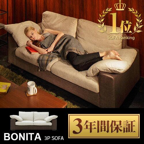 3人掛けソファ ソファー 2人掛け sofa フェザーソファ グースフェザー 3人 羽毛 布地 ソファーカバー モダン シンプル インテリア 家具 布地 北欧 BONITA
