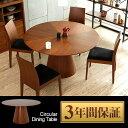 ダイニングテーブル ダイニング 丸テーブル 円型 木製 天然木 テーブル 食卓 食卓テーブル 円形 ガラステーブル 鏡面 ウッド ナチュラル デザイナーズ シンプル インテリア 家具 北欧 モダン P