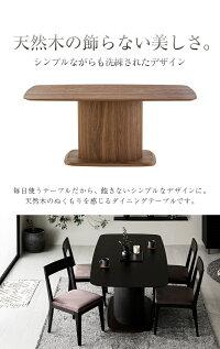 ダイニングテーブルRamonto(ラモント)