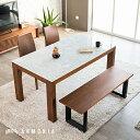 ダイニングテーブル ダイニング 木製 ダイニングチェア テーブル 食卓 Teina 無垢 食卓テーブル 大理石テーブル デザイナーズ シンプル アルモニア インテリア 家具 北欧 モダン 送料無料