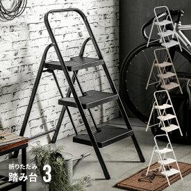 踏み台 脚立 折りたたみ おしゃれ 3段 オフホワイト ステップ台 ステップチェア 折りたたみステップ ステップスツール 大掃除 洗車台 送料無料 はしご 梯子