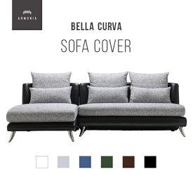 交換用ソファーカバー【Bella Curva】 3P+ソファベッド ハーフカバー (受注生産 納期約90日前後) 新生活