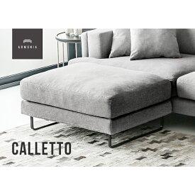 オットマン k-098 Calletto専用