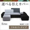 交換用ソファーカバ【Erno】 フルカバー(受注生産約40〜50日前後納期) 新生活