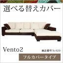 交換用ソファーカバー【Vento2】 フルカバー(受注生産約40〜50日前後納期) 新生活