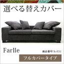 交換用ソファーカバー【Farlle】 フルカバー(受注生産約40〜50日前後納期) 新生活