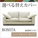 交換用ソファーカバー【Bonita】 ハーフカバー(受注生産約40〜50日前後納期) 新生活