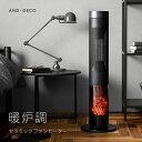 暖炉型ファンヒーター おしゃれ 送料無料 電気式暖炉 暖炉型ヒーター セラミックファ...