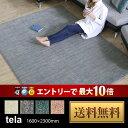 【エントリーで最大Pで10倍!4/22 10:00〜】ウールラグ 高級ウールラグ 本格ウールラグ telaシリーズ 1600×2300mm ラグマット カーペッ...