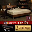 【エントリーで最大P10倍!8/19 10:00 - 8/22 9:59】ベッド ダブル ローベッド ベッドフレーム すのこ Fit bed ダブルサイズ ロー...