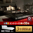 【エントリーで最大P10倍!5/30 9:59まで】 ベッド ダブルベッド ベッドフレーム ベット METRIA PUレザーベッド ダブ…