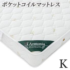 マットレス キング ポケットコイル ベーシックマットレス キングサイズ 体圧分散 快眠 寝室 ベッド アルモニア 新生活