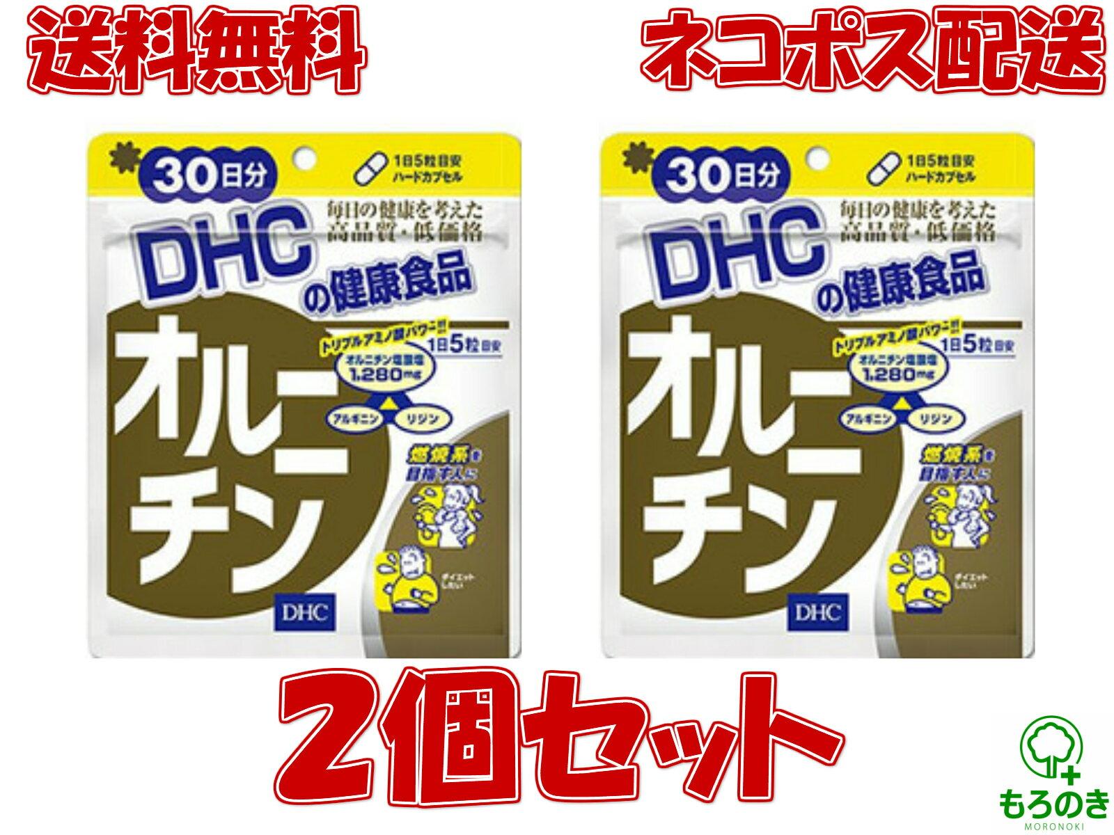 M【送料無料】【2個セット】DHC オルニチン 30日分 2P 【ネコポス配送】【M倉庫】