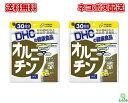 M【全国送料無料】【2個セット】DHC オルニチン 30日分 2P 【ネコポス配送】【M倉庫】