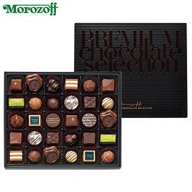 モロゾフ プレミアムチョコレートセレクション 33個入《バレンタインチョコレート》