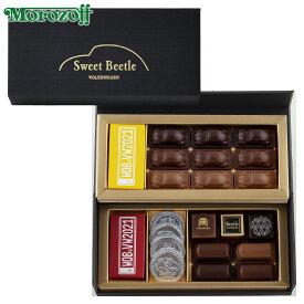 モロゾフ スイートビートル 20個入(2段詰)《バレンタインチョコレート》