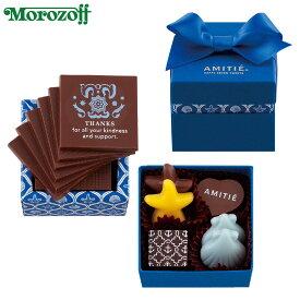 モロゾフ アミティエ(サンクスブルー) 13個入(2段詰)《バレンタインチョコレート》