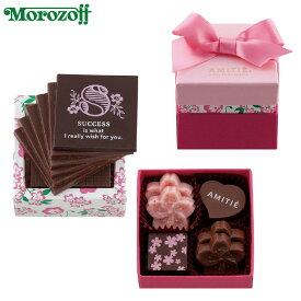 モロゾフ アミティエ(サクセスピンク) 13個入(2段詰)《バレンタインチョコレート》
