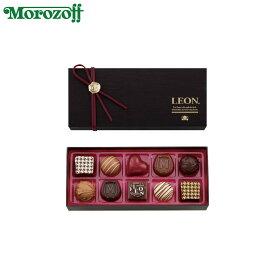 モロゾフ レオン 10個入《バレンタインチョコレート》