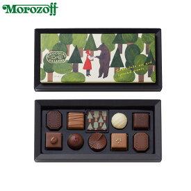 モロゾフ ショコラギャラリー(in the forest) 10個入《バレンタインチョコレート》