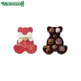 モロゾフ ラブリーベア 9個入《バレンタインチョコレート》