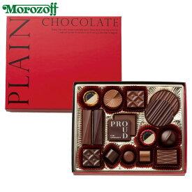 モロゾフ プレーンチョコレート 84g/16個入《バレンタインチョコレート》