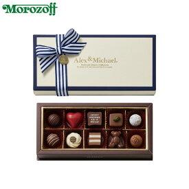 モロゾフ アレックス&マイケル 10個入《バレンタインチョコレート》