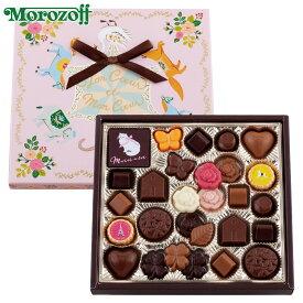 モロゾフ カリーヌ(フラワー) 28個入《バレンタインチョコレート》