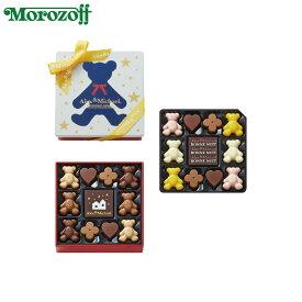 モロゾフ ボンニュイ 22個入(2段詰)《バレンタインチョコレート》