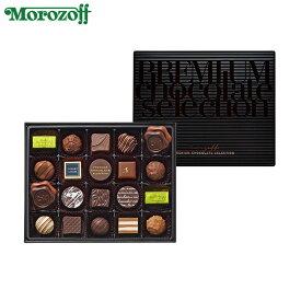 モロゾフ プレミアムチョコレートセレクション 22個入《バレンタインチョコレート》
