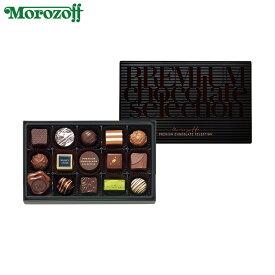 モロゾフ プレミアムチョコレートセレクション 16個入《バレンタインチョコレート》