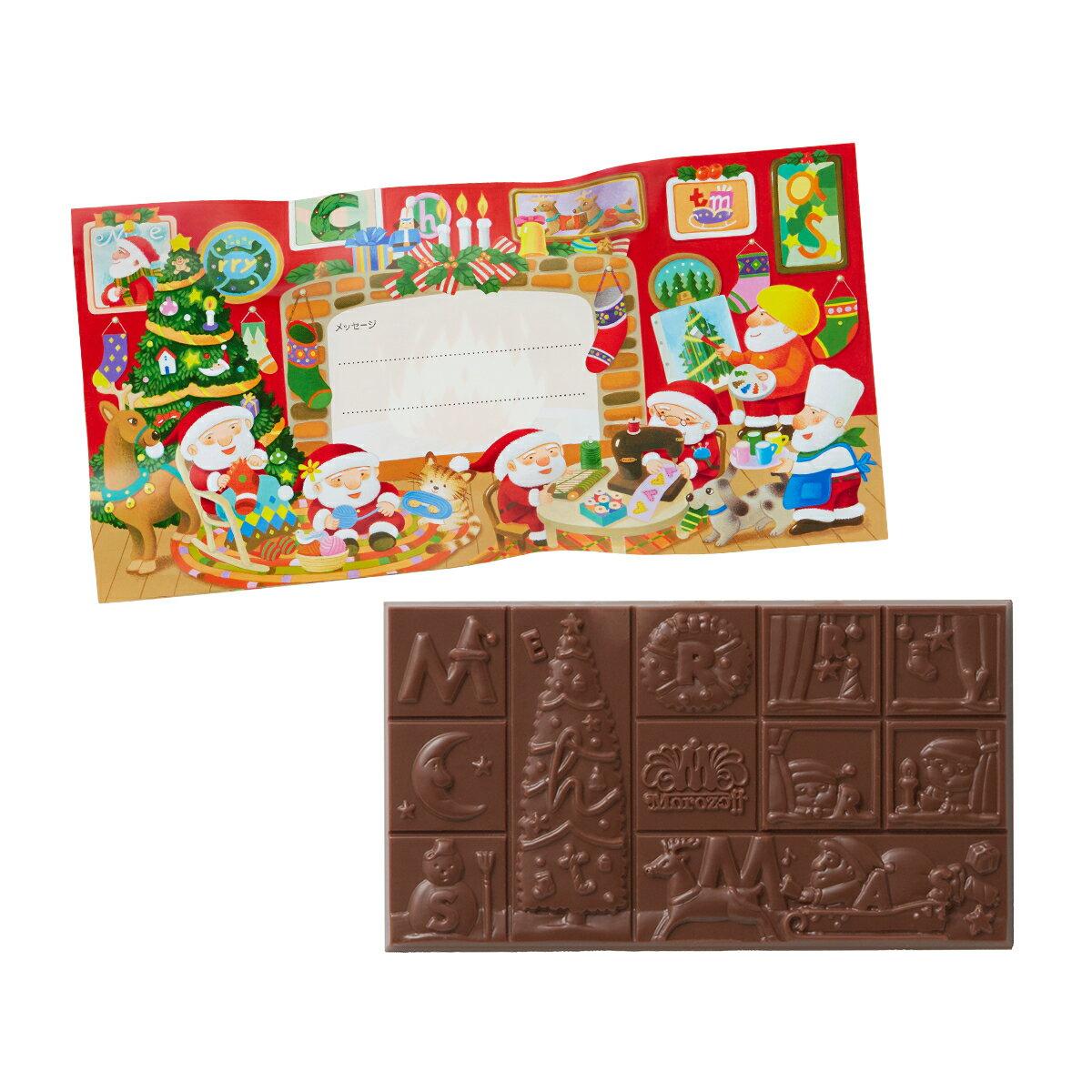 モロゾフ クリスマスカード