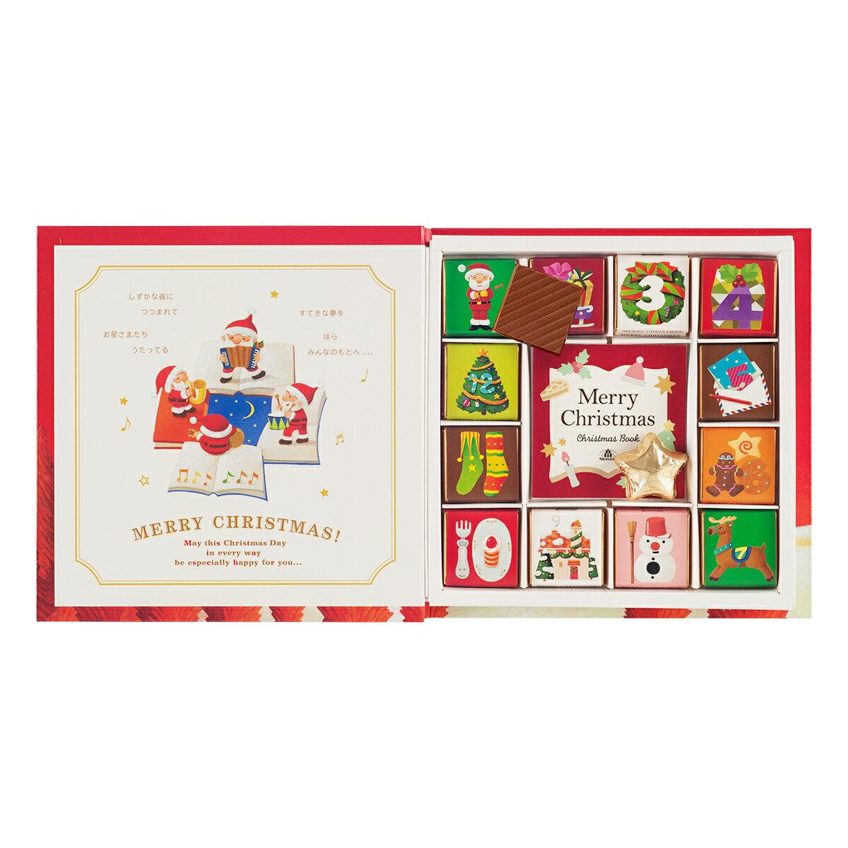 モロゾフ クリスマスブック 25個入