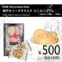 【神戸モリーママラスク】ミニヨンコフレ〜かわいい小箱〜/12枚入〈プレーン〉〈アールグレイ〉〈メイプル〉〈ストロ…