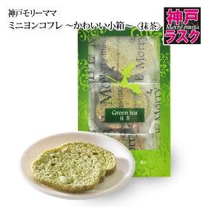 【神戸モリーママ】ラスク ミニヨンコフレ〜かわいい小箱〜〈抹茶〉12枚入